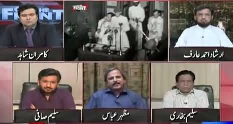 On The Front (Qauid Ka Pakistan Aur Aaj Ka Pakistan) – 11th August 2015