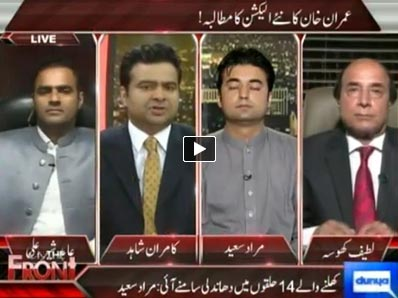 On The Front (Re Election and Resignation of PM - Imran Khan Demands) - 5th August 2014