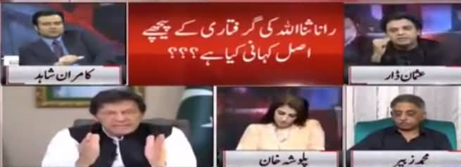 On The Front (Real Story Behind Rana Sanaullah's Arrest) - 2nd July 2019