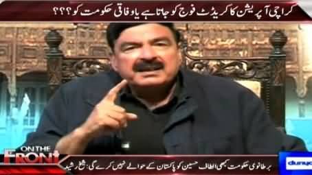 On The Front (Sheikh Rasheed Ahmad Exclusive Interview) – 23rd March 2015
