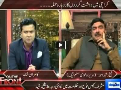 On The Front (Sheikh Rasheed Exclusive Interview) – 10th June 2014