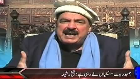 On The Front (Sheikh Rasheed Ahmad Exclusive Interview) - 20th January 2015