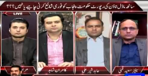 On The Front (Should Govt Release Model Town Incident Report?) – 19th February 2015