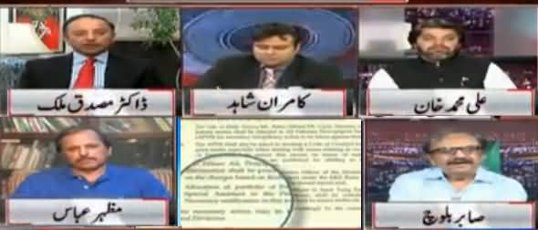On The Front (Wazir e Azam Ka Jarihana Andaaz) - 2nd May 2017