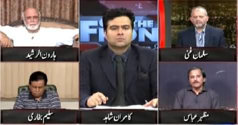 On The Front (What Is Going to Happen in Karachi After Eid) – 16th July 2015