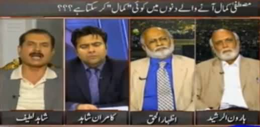 On The Front (What Is The Next Plan of Mustafa Kamal) - 8th March 2016