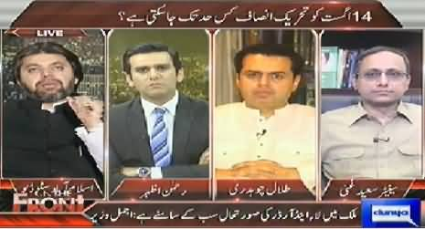 On The Front (What Will be the Final Step of PTI on 14th August) – 16th July 2014