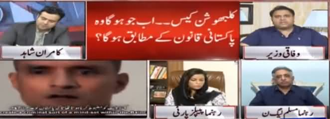 On The Front with Kamran Shahid (Kulbhushan Yadav Case) - 17th July 2019