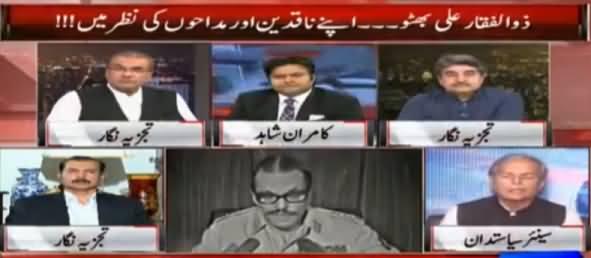 On The Front (Zulfiqar Ali Bhutto Ka Aik Jaiza) - 4th April 2017