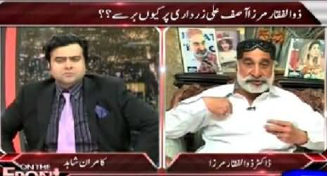 On The Front (Zulfiqar Mirza Exclusive Interview) - 12th February 2015