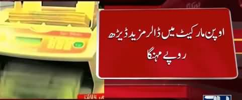 Once Again Dollar Rates Increased, Goes Equal To 124 Rs. - Massive Inflation Expected