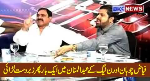 Once Again Fight Between Fayaz ul Hassan Chohan and Abdul Manan in Live Show
