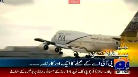One Kilogram Heroin Recovered from the Flight Steward of PIA in Islamabad to London Flight