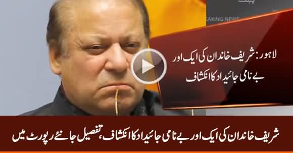 One More Anonymous Property of Sharif Family Exposed