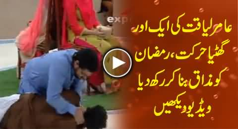 One More Disgusting Act of Amir Liaquat in Ramzan Program, Really Shameful