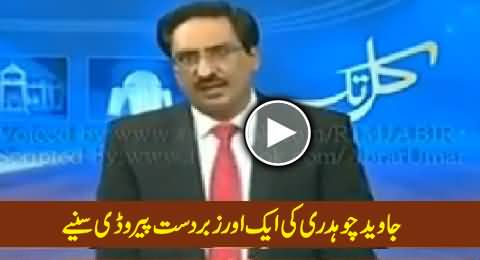 One More Hilarious Parody of Javed Chaudhry Giving Intro of His Program Kal Tak