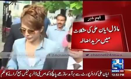 One More Trouble For Ayyan Ali, FBR Orders To Pay Tax on Recovered Money