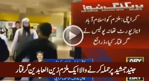 One of The Criminals of Junaid Jamshed Incident Got Arrested