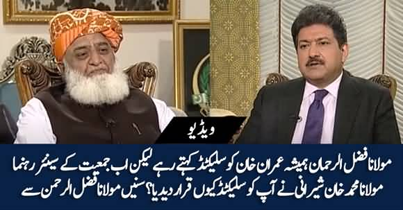 Maulana Sherani Declared You Selected, What Do You Say? Maulana Fazlur Rehman Responds
