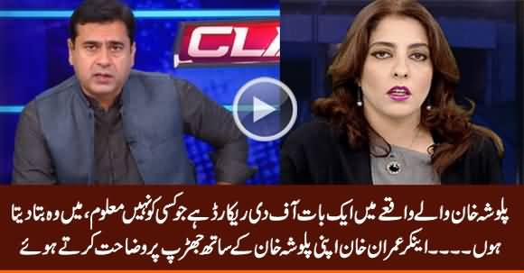 One Thing Is Off-The-Record in Palwasha Khan Incident - Anchor Imran Khan Explains