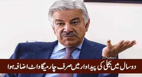 Only 4 MW Electricity Produced In Last Two Years, This Is PMLN & Khawaja Asif Performance