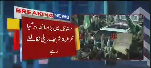 Only 5-6 Thousand attended Shehbaz Sharif Rally in Lahore