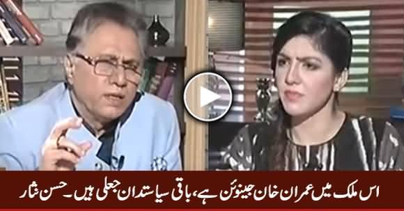 Only Imran Khan Is Genuine Politician, Others Are Fake - Hassan Nisar