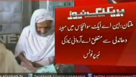 Open Rigging in Multan By-Poll Caught By ARY News, Local Authorities Took Notice