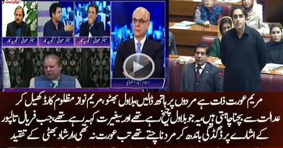 Opposition And Maryam Nawaz Using Woman Card To Portray Themselves Innocent - Irshad Bhatti Criticize
