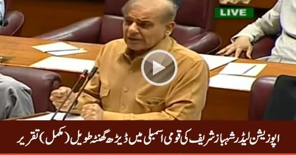 Opposition Leader Shahbaz Sharif Complete Speech in National Assembly - 19th June 2019
