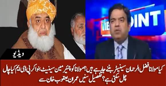 Opposition Parties Are Considering The Option Of Making Maulana Fazlur Rehman A Senator - Imran Yaqub Reveals