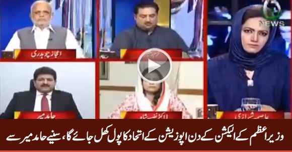 Opposition's Alliance Reality Will Be Revealed On The Day of PM Election - Hamid Mir