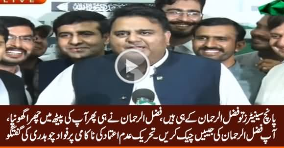 Opposition Should Check The Pockets of Fazal ur Rehman - Fawad Chaudhry Media Talk After Senate Election