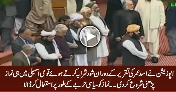 Opposition Started Offering Prayer in National Assembly To Disrupt Asad Umar Speech