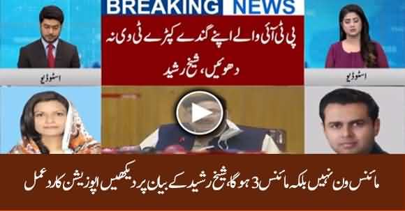 Opposition Strongly Reacts To Sheikh Rasheed's Statement About Minus One