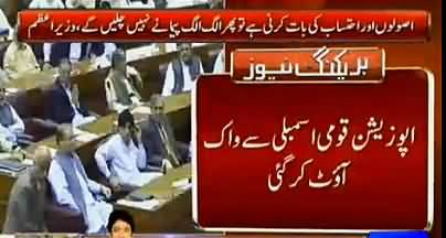 Opposition Walked Out Before Imran Khan's Speech (Muk Muka?)