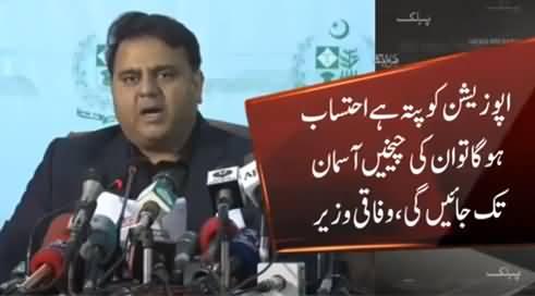 Opposition Wants Iftikhar Chaudhry And Malik Qayyum As Head of Broadsheet Commission - Fawad Chaudhry