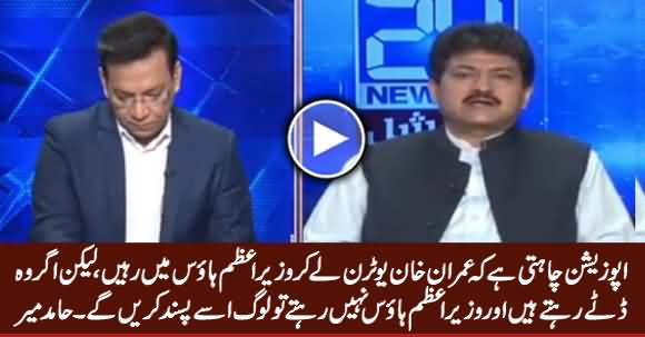 Opposition Wants That Imran Khan Take U-Turn And Live in Prime Minister House - Hamid Mir