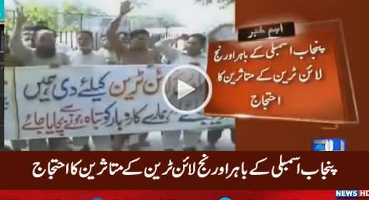 Orange Line Train Victims Protesting Outside Punjab Assembly
