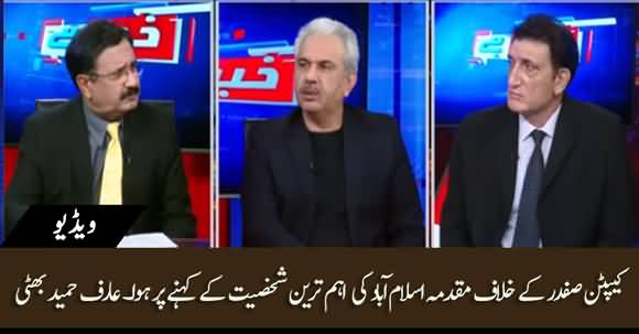Orders Of FIR Against Captain Safdar Travelled From Islamabad - Arif Hameed Bhatti Reveals