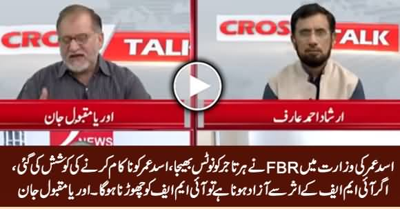 Orya Maqbool Jan Analysis on Asad Umar's Removal & Hafeez Sheikh's Appointment