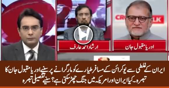 Orya Maqbool Jan Analysis on Iran's Admission of Shooting Down Ukrainian Plane