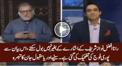 Orya Maqbool Jan Analysis on Rana Afzal's Statement About Players Push-ups