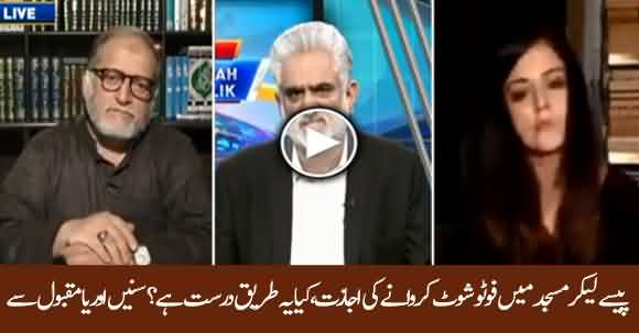 Orya Maqbool Jan Analysis On Saba Qamar And Bilal Saeed's Dance Video In Mosque