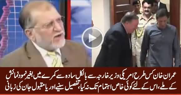 Orya Maqbool Jan Analysis on US Foreign Minister's Meeting With PM Imran Khan