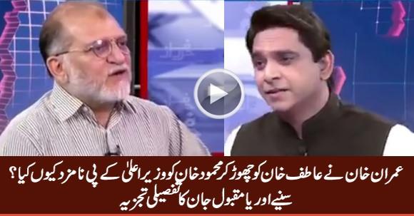 Orya Maqbool Jan Analysis on Why Imran Khan Nominated Mehmood Khan As CM KPK