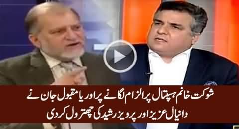 Orya Maqbool Jan Bashing Daniyal Aziz & Pervez Rasheed on Putting Allegations to Shaukat Khanum