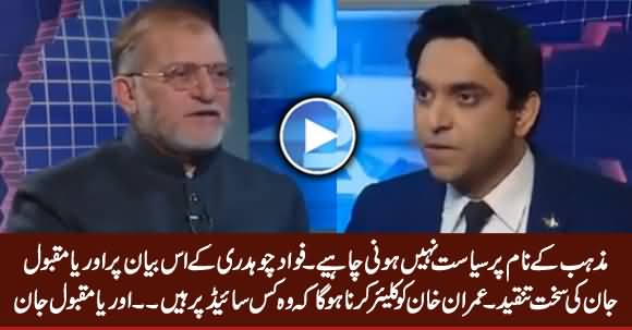 Orya Maqbool Jan Bashing Fawad Chaudhry & Criticizing PM Imran Khan