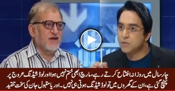 Orya Maqbool Jan Bashing Govt on Sever Load Shedding in Pakistan