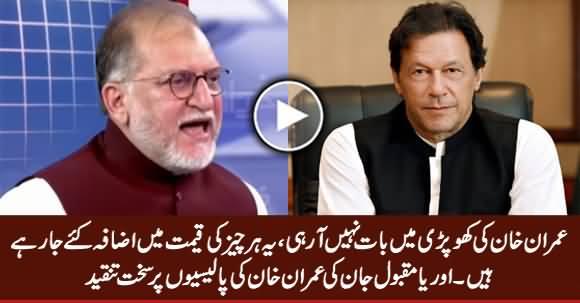 Orya Maqbool Jan Bashing Imran Khan & Criticizing His Policies